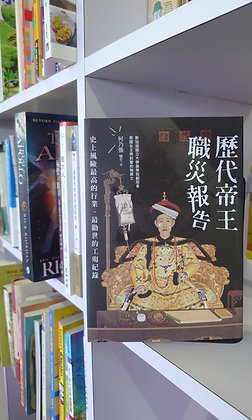歷代帝王職災報告(何乃強)