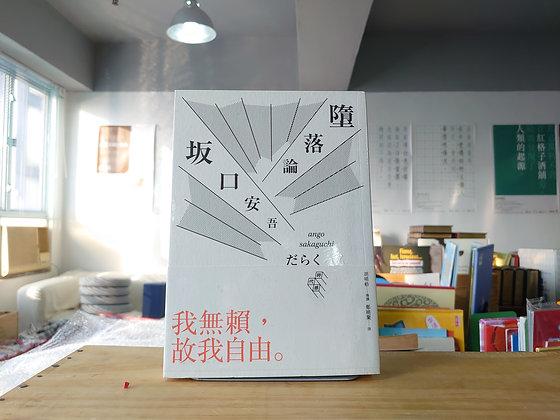 墮落論(完整導讀版,胡晴舫導讀) (坂口安吾, 胡晴舫)