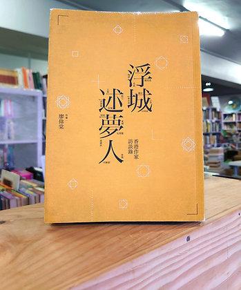 浮城述夢人:香港作家訪談錄(廖偉棠)