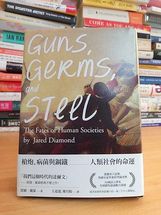 槍炮、病菌與鋼鐵:人類社會的命運 (賈德‧戴蒙(Jared Diamond))