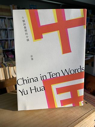 十個詞彙裡的中國 (余華)