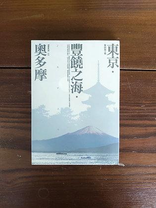 東京.豐饒之海.奧多摩(董啟章)