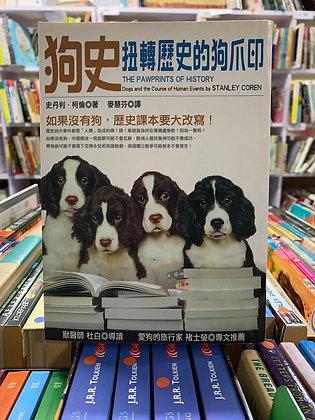 狗史:扭轉歷史的狗爪印(史丹利.柯倫(Stanley Coren))