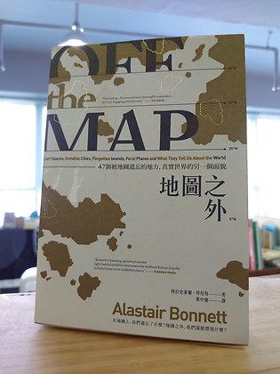 地圖之外:47個被地圖遺忘的地方,真實世界的另一個面貌 (阿拉史泰爾.邦尼特( Alastair Bonnett))