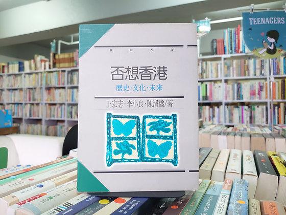 否想香港-歷史‧文化‧未來 (陳清僑, 李小良, 王宏志)