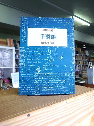 千羽鶴(川端康成)