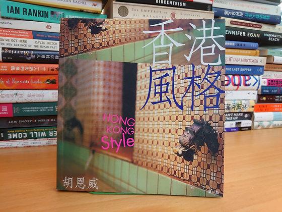 香港風格 (胡恩威)