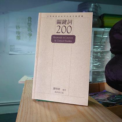 關鍵詞200:文學與批評研究的通用辭彙編(廖炳惠)