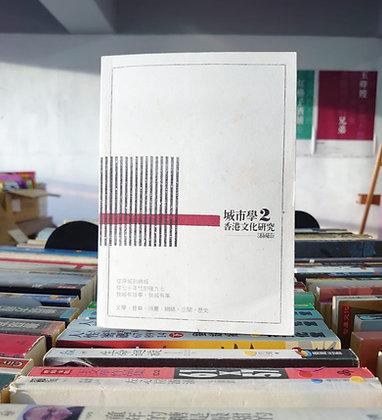 城市學2—香港文化研究(潘國靈)