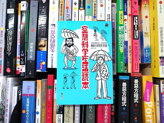 空想科學生活讀本(柳田理科雄)