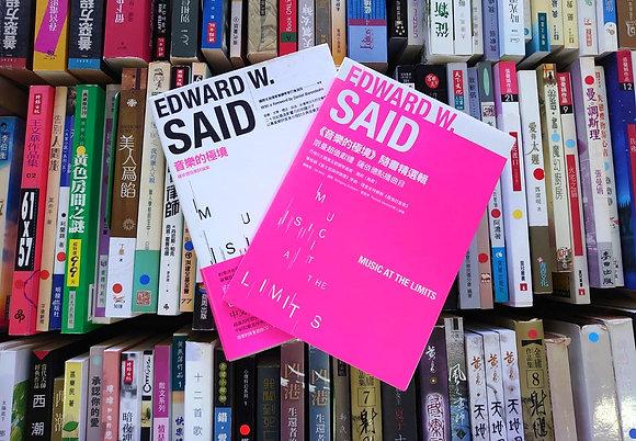 音樂的極境(附CD)(薩伊德(Edward W. Said))