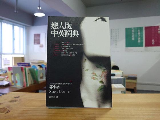 戀人版中英詞典(郭小櫓)