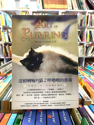 達賴喇嘛的貓 2 呼嚕嚕的藝術(大衛.米奇(David Michie))