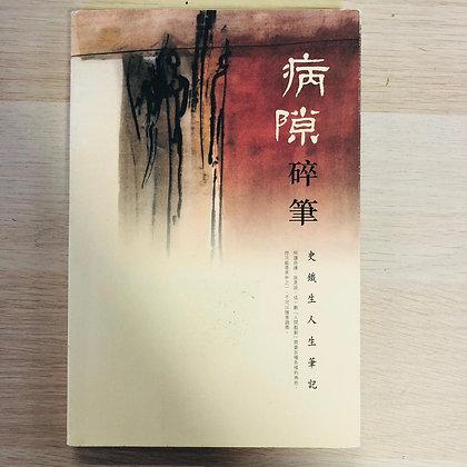 病隙碎筆-史鐵生人生筆記 (史鐵生)