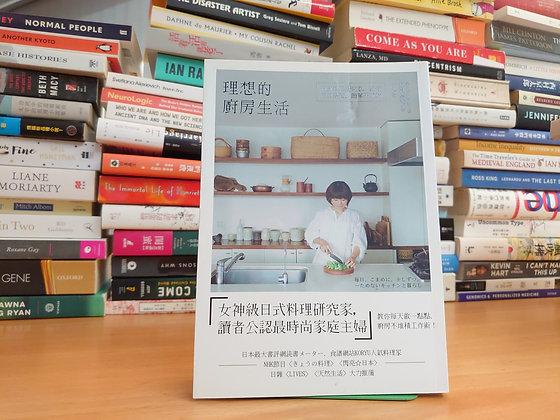 理想的廚房生活:日式料理研究家,教你日日踏實,簡單不堆積 (渡邉真紀)