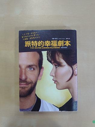 派特的幸福劇本( 馬修.魁克 (Matthew Quick))