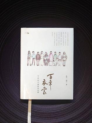 百年衣裳:20世紀中國服裝流變 (袁仄、胡月)