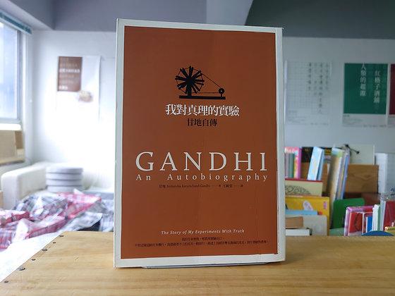 我對真理的實驗:甘地自傳( 甘地(Mohandas Karamchand Gandhi))