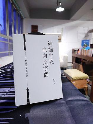 徘徊生死血肉文字間:病理科醫生手記( 許嫣)