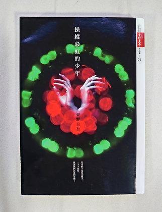 操縱彩虹的少年 (東野圭吾)