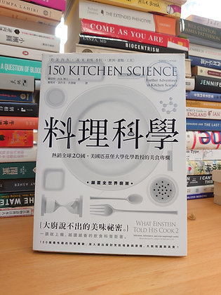 料理科學:大廚說不出的美味祕密,150個最有趣的烹飪現象與原理( 羅伯特.沃克( Robert L. Wolke))