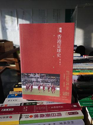 簡明香港足球史(賴文輝)