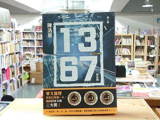 13.67 (陳浩基)