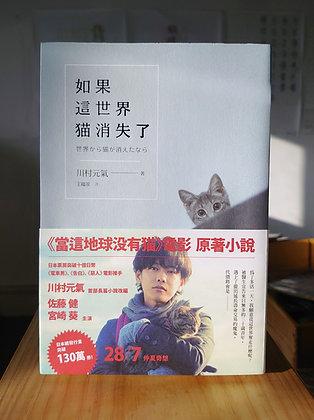 如果這世界貓消失了(川村元氣)