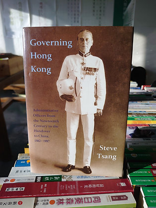 Governing Hong Kong (Steve Tsang (曾銳生))
