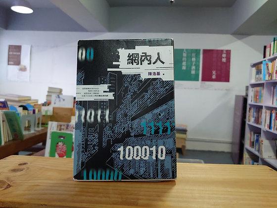 網內人(陳浩基)