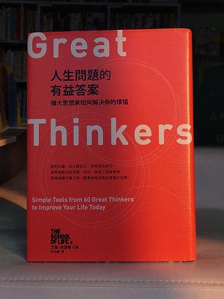 人生問題的有益答案:偉大思想家如何解決你的煩惱 ( 艾倫.狄波頓 (Alain de Botton)編))
