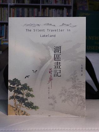 湖區畫記 (蔣彝)