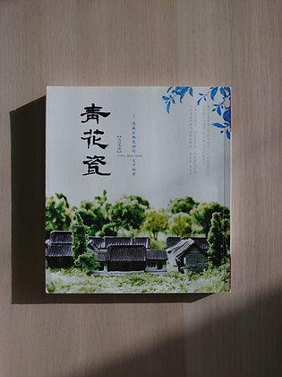 青花瓷(方文山)