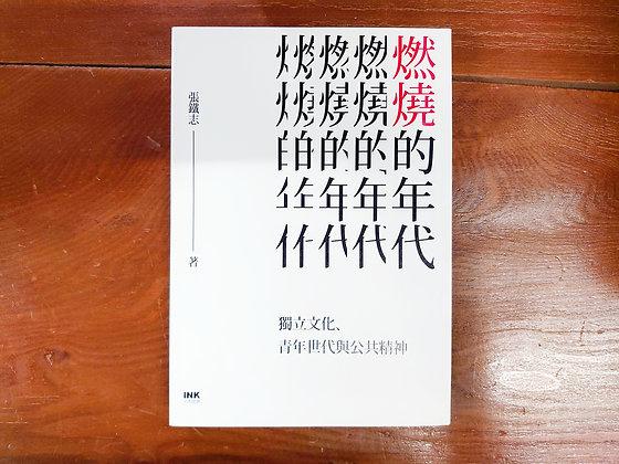 燃燒的年代:獨立文化、青年世代與公共精神(張鐵志)