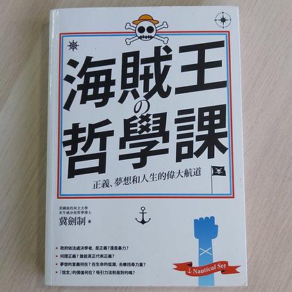 海賊王の哲學課-正義、夢想和人生的偉大航道(冀劍制)
