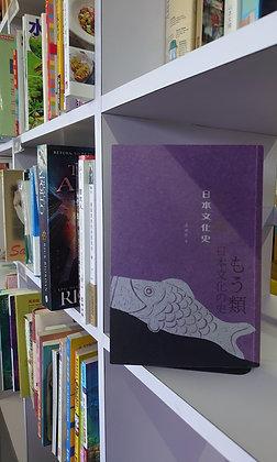 另類日本文化史 (姜建強)