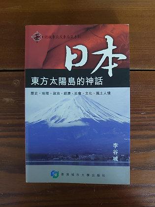 日本--東方太陽島的神話(李谷城)