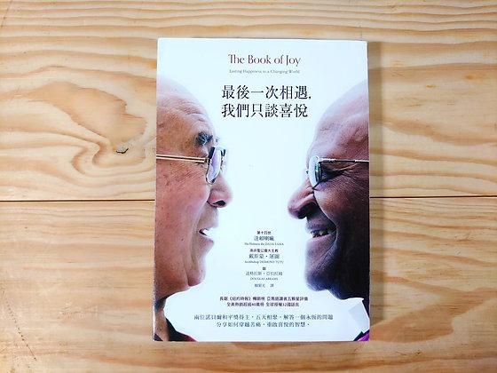 最後一次相遇,我們只談喜悅 (達賴喇嘛, 戴斯蒙‧屠圖, 道格拉斯‧亞伯拉姆(Dalai Lama, Desmond Tutu, Douglas Abram))