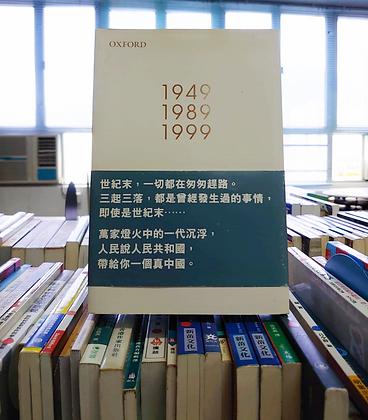 1949.1989.1999 (桑曄)