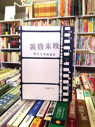 黃昏未晚—後九七香港電影 (彭麗君)