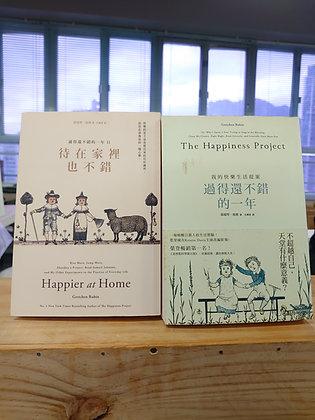 過得還不錯的一年:我的快樂生活提案 & 待在家裏也不錯:過得還不錯的一年2 ( 葛瑞琴‧魯賓(Gretchen Rubin))