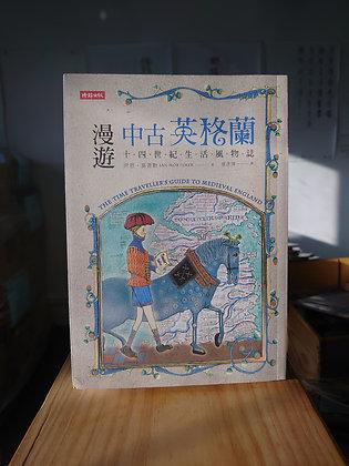 漫遊中古英格蘭-十四世紀生活風物誌(伊恩‧莫蒂默(Ian Mortimer))