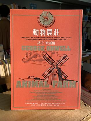 動物農莊(收錄原版作者序〈新聞自由〉) (喬治. 歐威爾( George Orwell))