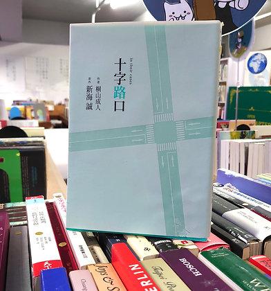 十字路口(新海誠, 桐山成人)