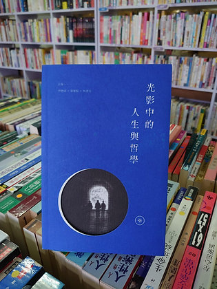 光影中的人生與哲學 (尹德成,羅雅駿,林澤榮)