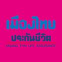 ออกแบบมาสคอต-เมืองไทย