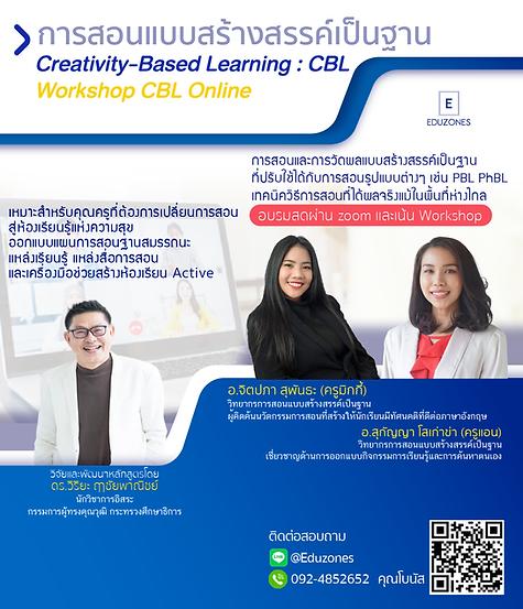 Poster cbl online workshop1.png