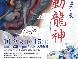早川聡子展「遊動龍神」とイベントのお知らせ