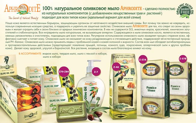 Натуральное оливковое масло Aphrodit