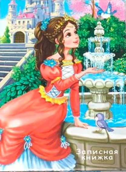 """Записная книжка А7 96стр. Проф-Пресс """"Принцесса у фонтана"""" К48-5932 глянц.лам."""
